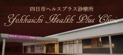四日市ヘルスプラス診療所|人工透析・健康診断