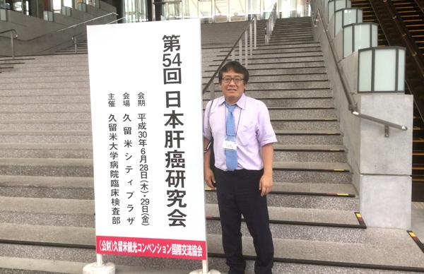 日本肝癌研究会 in 久留米