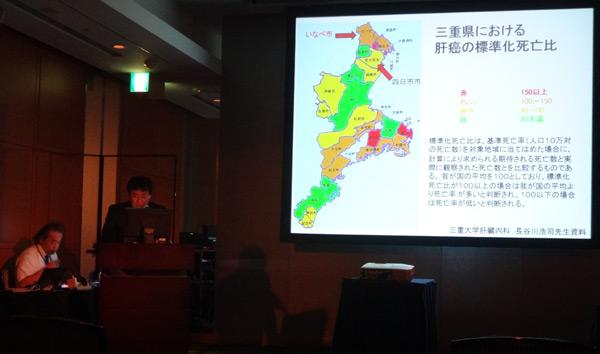 日本肝臓学会東部会