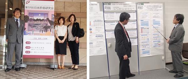 第51回日本肝癌研究会