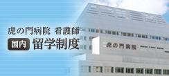 虎の門病院 看護師 国内留学制度