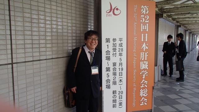 日本肝臓学会総会参加