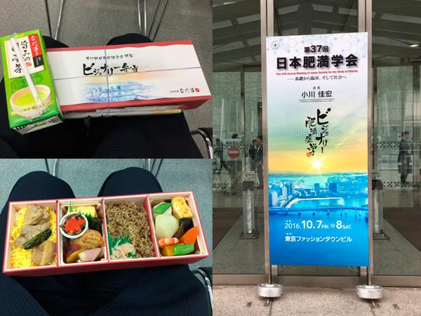 日本肥満学会